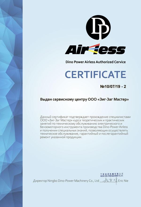 сертификат DinoPower