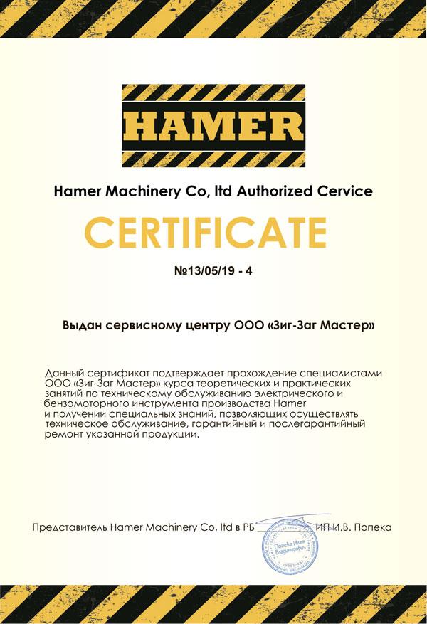 сертификат HAMER
