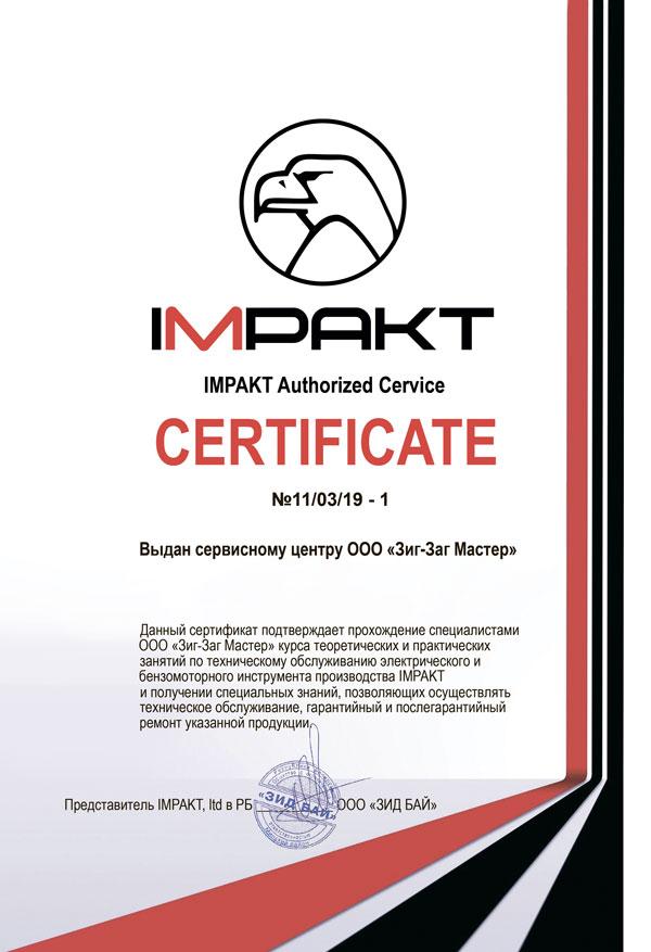 сертификат IMPAKT